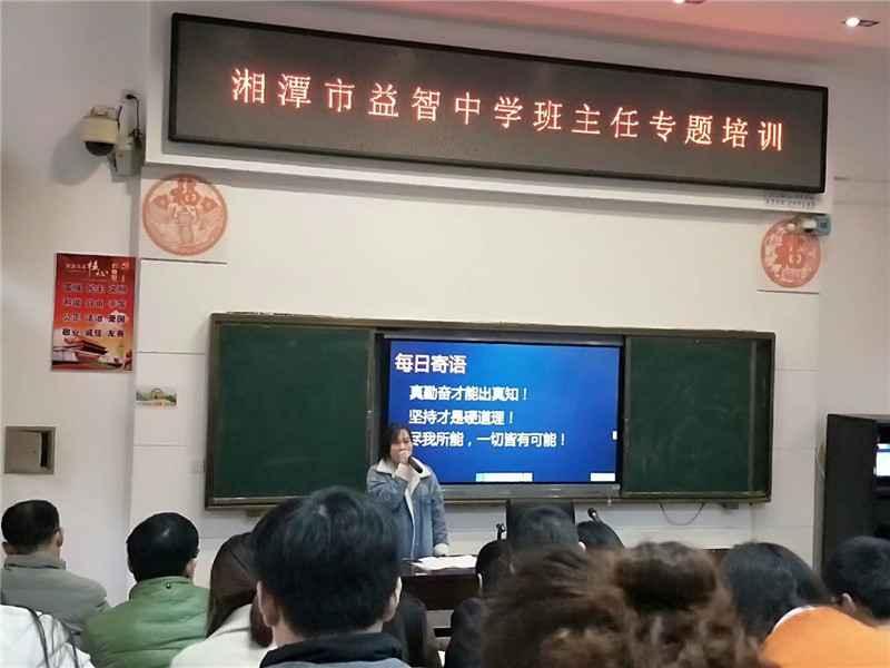 ——湘潭市益智中学班主任经验交流
