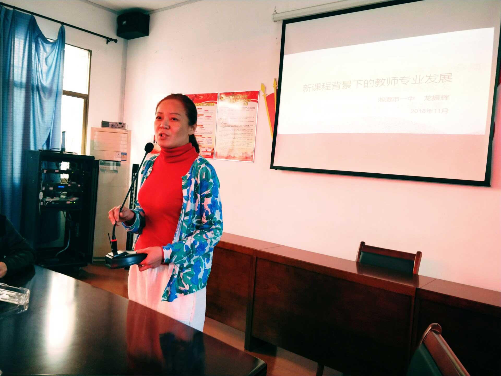 【幸福讲堂】益智青师受教《新课程背景下的教师专业发展》 ——记青年教师协会第二次座谈会