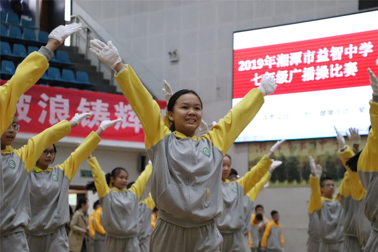 2019年湘潭市益智中学七年级广播操比赛圆满落幕