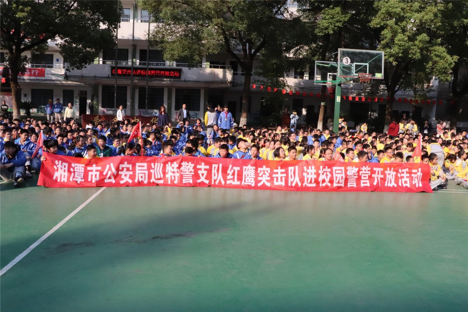 致敬最帅的你们 ——记湘潭市公安局特巡警支队红鹰突击队进校园警营开放活动