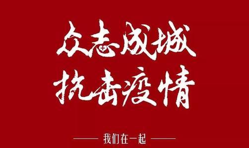 刘美红校长2020年复学致辞