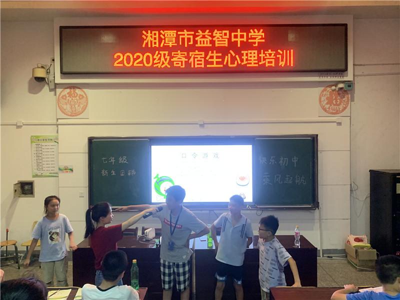 20200830益智:寄宿生心理团辅培训(胡露窈)