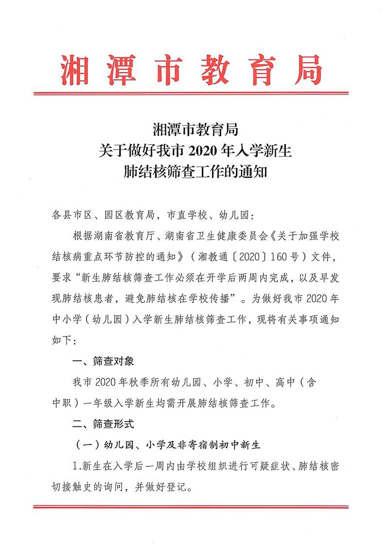 20200821【通知】湘潭市教育局关于做好我市2020年入学新生肺结核筛查工作的通知
