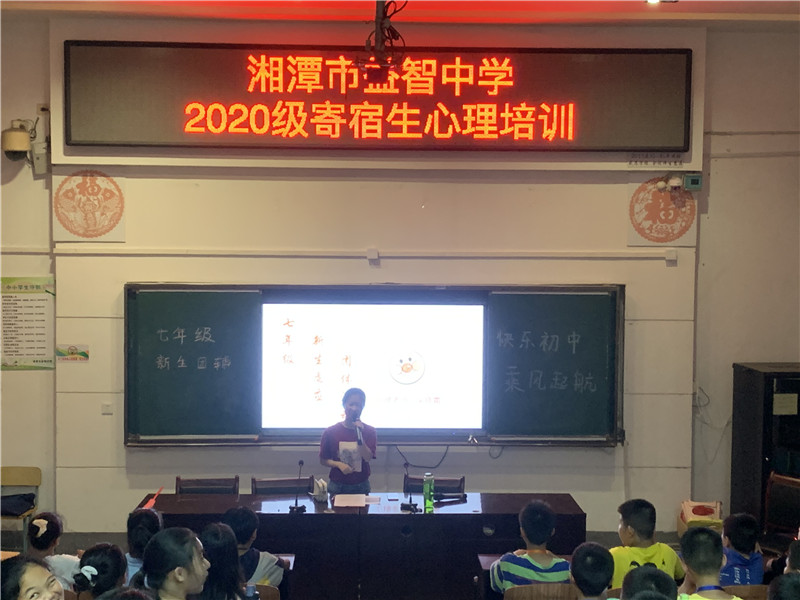 20200830【幸福心育】寄宿生心理团辅培训