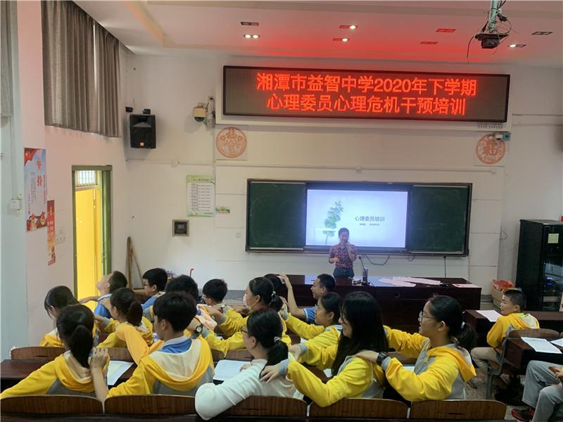 20200918【幸福心育】为学子保驾护航,益智开启心理委员心理危机干预培训