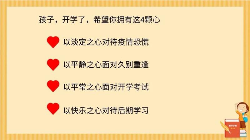 开学啦相约春暖再出发——湘潭市益智中学2021年春季开学须知