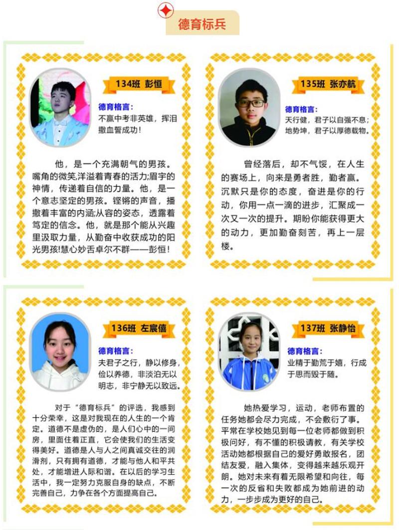 湘潭市益智中学2020年下学期九年级优秀学生表彰