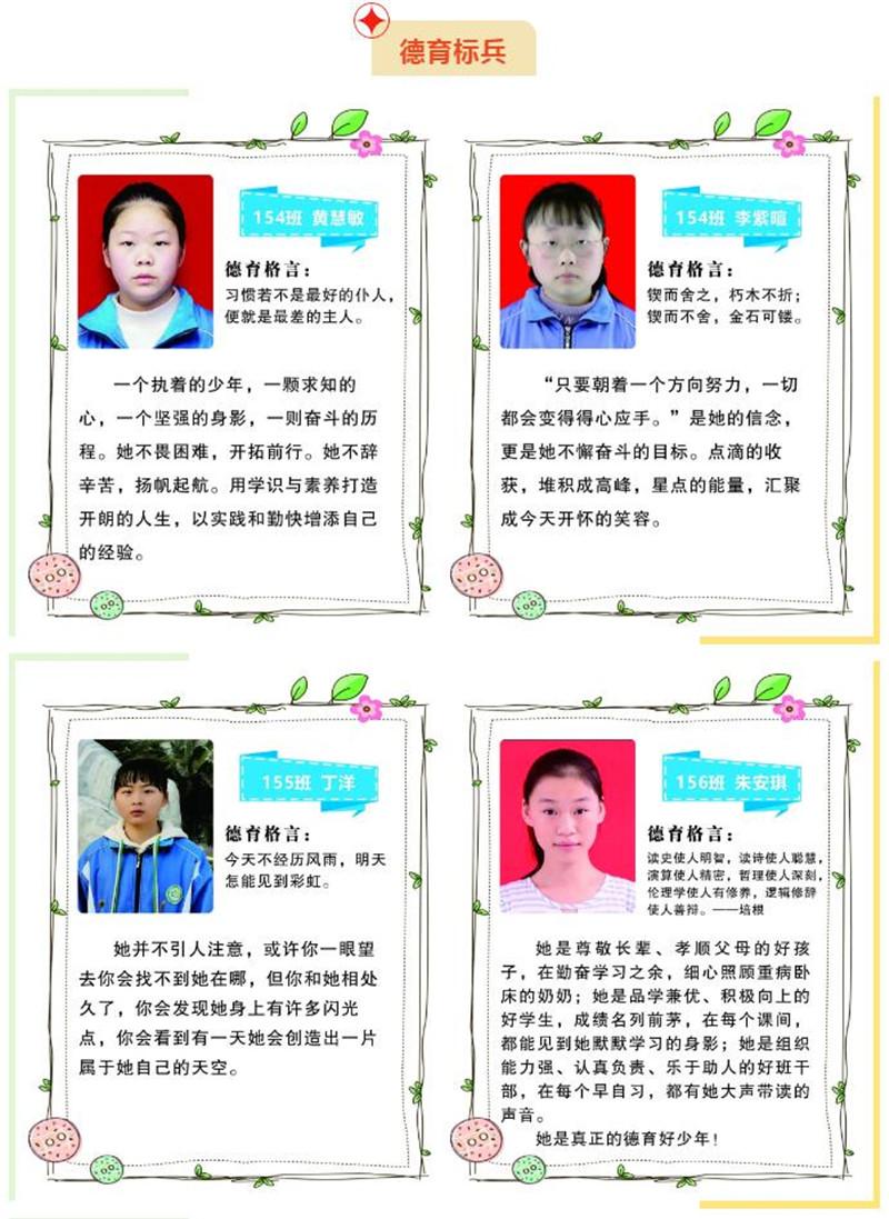 湘潭市益智中学2020年下学期八年级优秀学生表彰
