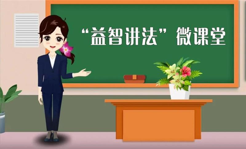 讲法微课堂:《中华人民共和国妇女权益保障法》