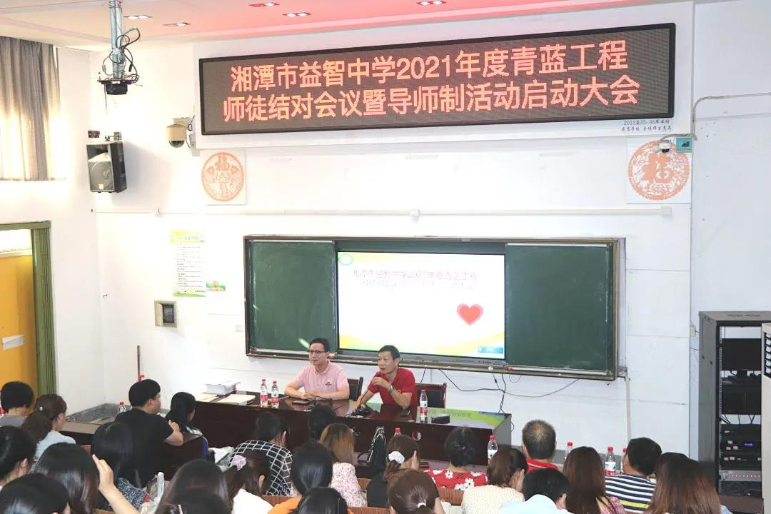 与君共携手,款款师徒情 ——记湘潭市益智中学2021年度青蓝工程师徒结对活动暨 导师制活动启动仪式