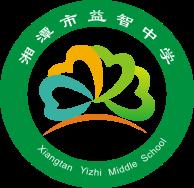 湘潭市益智中学第4周工作安排